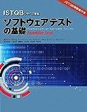 ソフトウェアテストの基礎:ISTQBシラバス準拠