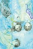 アリサのために 2 (YA!コミックス)