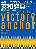 ニューヴィクトリーアンカー英和辞典 第3版: CDつき