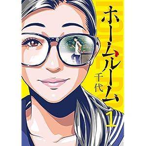 ホームルーム(1) (コミックDAYSコミックス) [Kindle版]