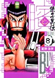 ビン 〜孫子異伝〜 8