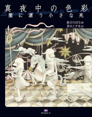 真夜中の色彩~闇に漂う小さな死 (TH ART Series)