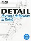 サムネイル:book『新建築増刊 ヘルツォーク&ド・ムーロンのディテール集 2012年 08月号』