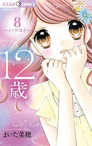 12歳。(8) (ちゃおコミックス)