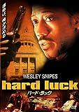 ハード・ラック [DVD]