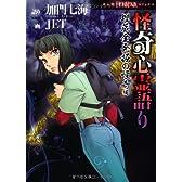 怪奇心霊語り―埋蔵金発掘の怪奇編 (HONKOWAコミックス) (ほん怖コミックス)