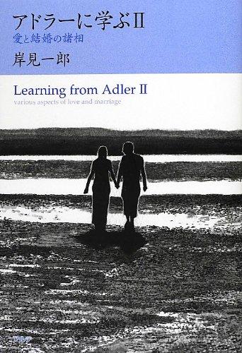 アドラーに学ぶ〈2〉愛と結婚の諸相