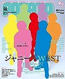 POTATO (ポテト) 2014年 09月号 [雑誌]