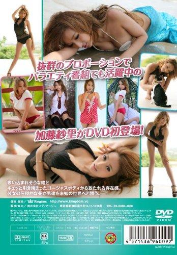 加藤紗里 / 美肌のマーメイド [DVD]
