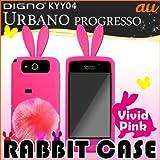 URBANO PROGRESSO用: ウサギシリコンケース しっぽスタンド付 (取り外し可): ビビットピンクウサギ    ( アルバーノ プログレッソ DIGNO KYY04 カバー )