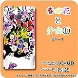 Xperia acro HD SO-03D/IS12S対応 携帯ケース【043春の花と少女『L』】