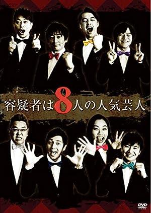 容疑者は8人の人気芸人 [DVD]