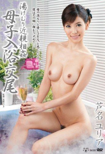 湯けむり近親相姦 母子入浴交尾 芦名ユリア VENUS [DVD]