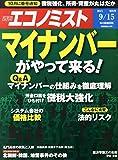 エコノミスト 2015年 9/15 号 [雑誌]