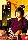 柳下大 「男女逆転 吉原遊郭」 メイキング [DVD]