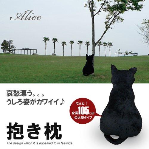 抱き枕 黒猫(大) 大型クッション