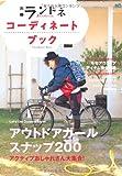 別冊ランドネ ランドネコーディネートブック (エイムック 2081 別冊ランドネ)