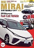 ニューカー速報プラス第15弾 新型TOYOTA MIRAI(ミライ) (CARTOPMOOK)