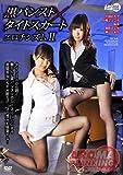 黒パンスト×タイトスカート エロチシズムII アロマ企画 [DVD]