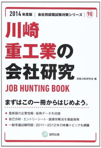川崎重工業の会社研究 2014年度版―JOB HUNTING BOOK (会社別就職試験対策シリーズ)