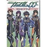 機動戦士ガンダム00ポストカードブック (Gakken Mook)