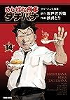 めしばな刑事(デカ)タチバナ 14 (トクマコミックス)