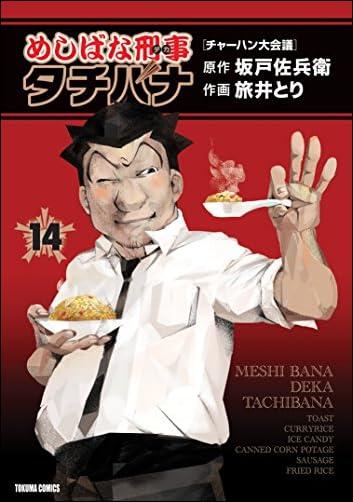 めしばな刑事タチバナ 14  トクマコミックス