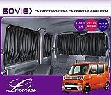 LevolvaLA700S系/LA710S系 WAKE(ウェイク)専用サイドカーテンセット ≪サンシェード不要のドレスアップ&車中泊グッズ!≫
