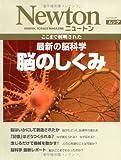 脳のしくみ—ここまで解明された最新の脳科学 (ニュートンムック Newton別冊)