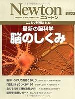 脳のしくみ―ここまで解明された最新の脳科学