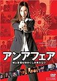 アンアフェア 婦人警官は休日にしか笑わないCNPS-001 [DVD]