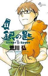 第2期アニメ放送中&実写映画公開の「銀の匙 Silver Spoon」第11巻