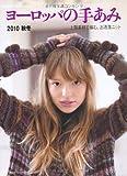 ヨーロッパの手あみ 2010秋冬 (Let's Knit series)