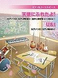 ピアノ&コーラスピース 天使にふれたよ!/U&I