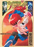 サライ 17 (17) (ヤングキングコミックス)