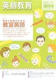 英語教育別冊 先生と生徒のための教室英語 2013年 10月号 [雑誌]