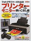 フォトグラファーのためのプリンター&モニター使いこなし術—デジタル写真をきれいにプリント (Gakken Camera Mook)