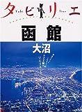 タビリエ 函館・大沼 (タビリエ (2))