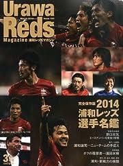Urawa Reds Magazine (浦和レッズマガジン) 2014年 03月号 [雑誌]