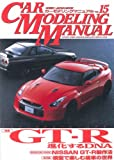 CAR MODELING MANUAL vol.15 (ホビージャパンMOOK 276)
