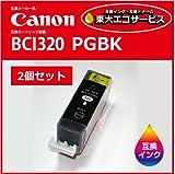 キヤノン 【BCI-320PGBK canon互換インク】ブラック×2個セット【ICチップ付】