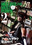 NICE IDOL (FAN) MUST PURE!!! vol.2 [DVD]