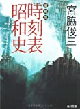 増補版 時刻表昭和史 (角川文庫)