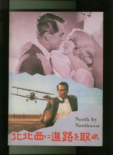 映画パンフレット ヒッチコック「北北西に進路と取れ」S59年発行