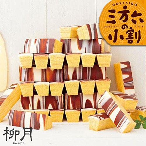 北海道の素材たっぷり 柳月 三方六の小割 10本入