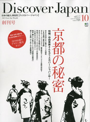 Discover Japan (ディスカバー・ジャパン) 2009年 10月号 [雑誌]