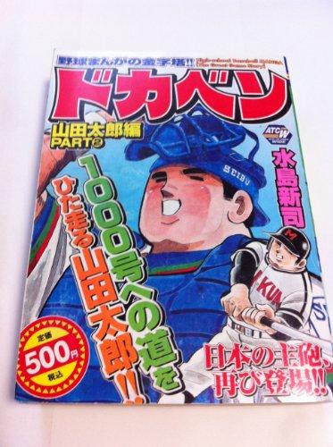 ドカベン 山田太郎編 PART2 (秋田トップコミックスW)