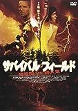 サバイバル・フィールド 強盗団VS殺人鬼[DVD]