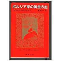 ボルジア家の黄金の血 (新潮文庫)