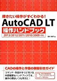 img - for 2013/2012/2011/2010/2009 correspondence operation that you want to draw handbook exists operation! AutoCAD LT one immediately sees (2012) ISBN: 4881669818 [Japanese Import] book / textbook / text book